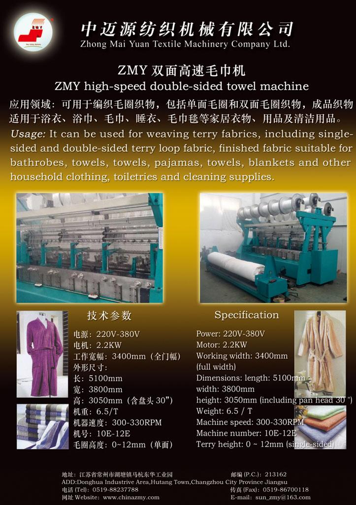 ZMY双面高速毛巾机