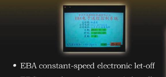 EBA恒速电子送经/EBC分段式电子送经
